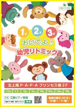 工藤ピアノ教室 リトミックポスター2015.jpg