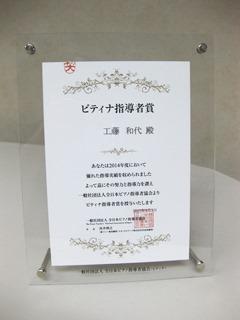 2014指導者賞.jpg