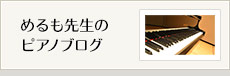 めるも先生のピアノブログ